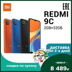 Смартфон Xiaomi Redmi 9C 2ГБ+32ГБ | 6,53дюймDotDrop дисплей| 5000 мАч | тройная камера | Helio G35| Ростест| Быстрая доставка