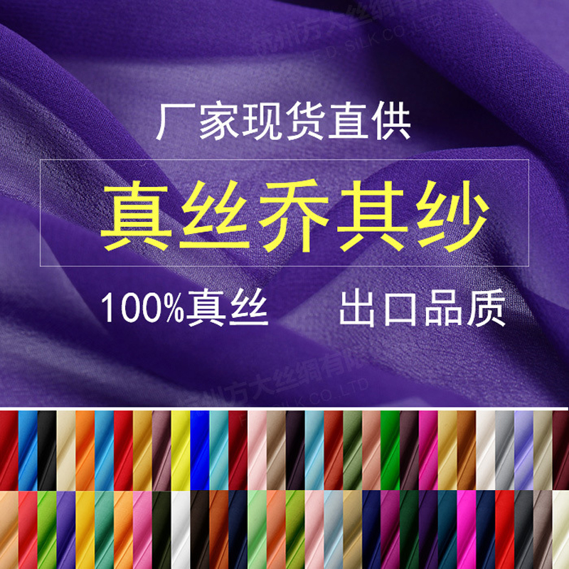 Silk Fabrics For Dresses Blouse Scarves Clothing Meter 100% Pure Silk Georgette GGT 60 Color High-end Free Ship Fashiondavid