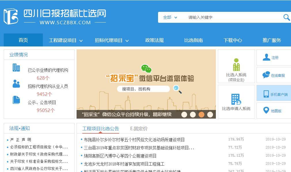 四川日报比选网