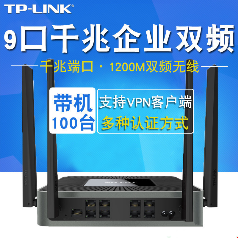 TP-Link Eight Port Gigabit Dual-Frequency 9 High-Power Enterprise Wireless Router 7 Cable Tl-war1208l