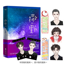 2020 Sa Ye III The End Novel Book Run Freely Youth Literature Adult Love Network Novels Fiction Book(China)