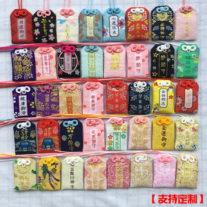 Talismán japonés del éxito de Omamori, talismán protege el amuleto, amuleto Katsumori Yakuyoke Shoubaihanjou Koutsuanzen Enmusubi personalizado