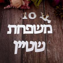 Custom Israel Door Plates Personalized Acrylic Mirror Sticker Hebrew Family Name Door Sign House Number New Home Gift Bird Decor