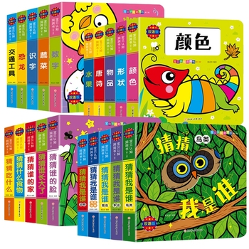 20 Pcs/Set 0-3 Years Old English Chinese Enlightenment Educational Baby Story Book 3D Flap Child Picture Books Kids Reading Book 35book set 2 6 years kids color english picture parent child educational book gift for children baby learn reading story books