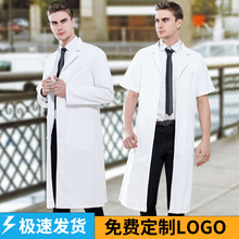 White coat male long sleeve plastic cosmetic laboratory coat short sleeve dental oral skin management doctor's uniform