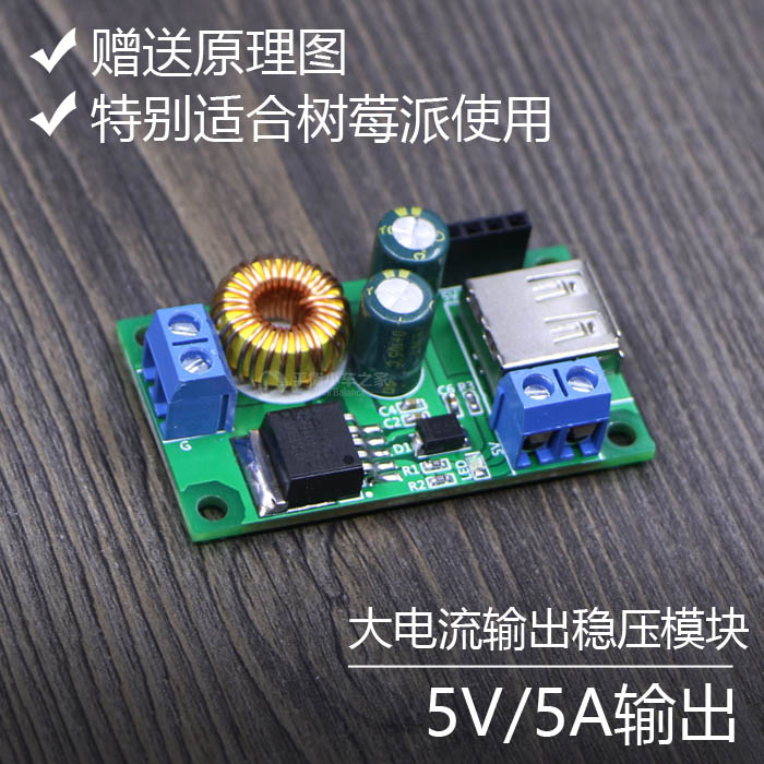 XL4105 Voltage Regulator Module 5V5A High Current Output Is Especially Suitable For Raspberry Pi
