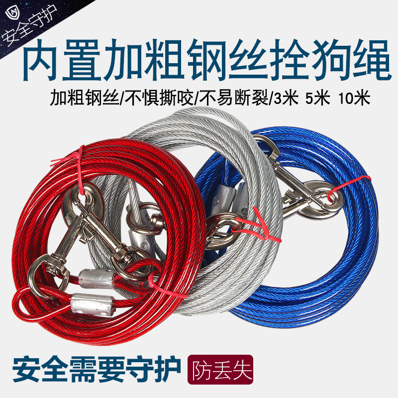 Traction Steel Wire Lanyard 10 M Double-headed Rope Dog Outdoor Lengthen Training Pet Rope Suppository Dog Chain Anti-Bite Lanya