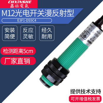 цена на Xin Club E3F1-DS5C4 Photoelectric Switch Diffuse Reflection Type Photoelectric Sensor 24 v npn Three-Line Normally Open