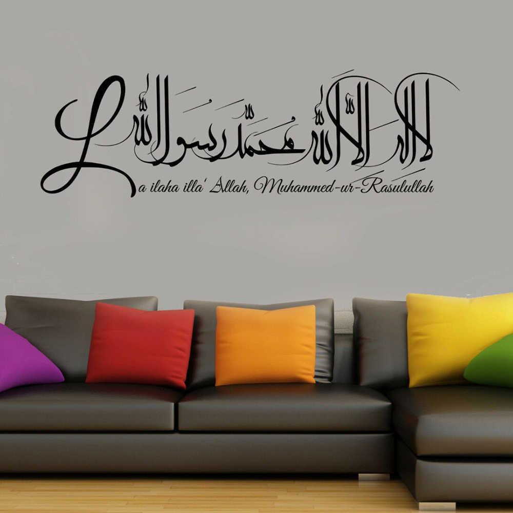 Alhamdullilah islamique Wall Art Islamique autocollants muraux Calligraphie Autocollants Murales