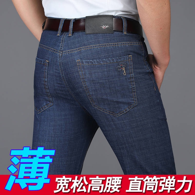 2019 Summer Thin Section Jeans Men's Elasticity Business Casual Pants Middle-aged High-waisted Loose Straight Trousers MEN'S Tro