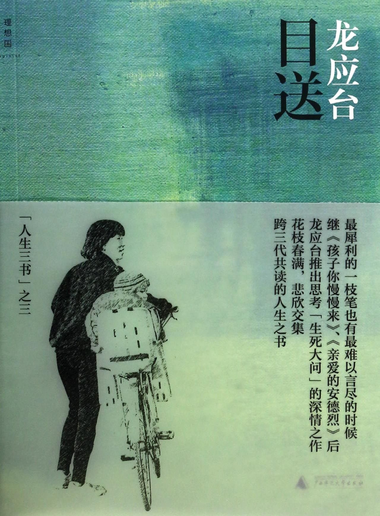 See Off (Chinese Edition)