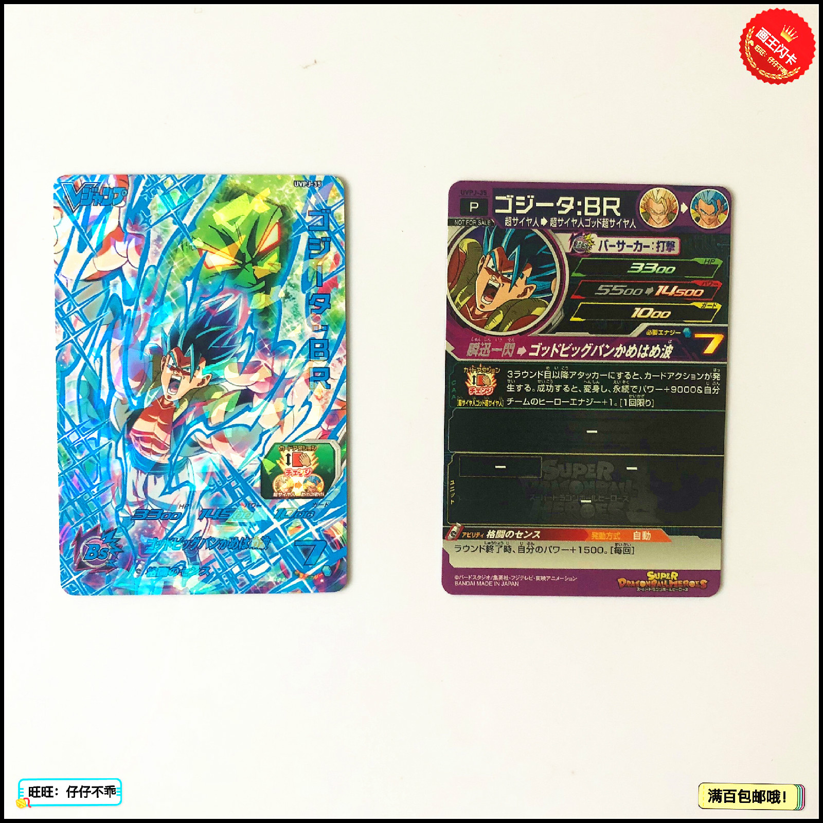 Japan Original Dragon Ball Hero Card UM8 UVPJ-35 Goku Toys Hobbies Collectibles Game Collection Anime Cards