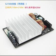 TDA8954 210W * 2 스테레오 디지털 오디오 전력 증폭기 보드 고전력 앰프 Amplificador BTL Mono 420W