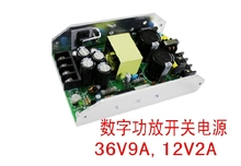 350 w placa de alimentação do amplificador de potência de comutação digital 36v @ 9a/12v @ 2a dupla para fora