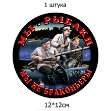 We Are Fishermen We Are Not Car Stickers Poachers Funny Auto Sticker Decals Sunscreen Waterproof PVC,12cm*12cm three ratels tz 1546 12x12cm we are fishermen we are not poachers car stickers funny auto sticker decals