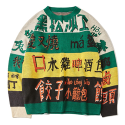 Harajuku surdimensionné Vintage pull pull hommes couleur bloc tricoté pull Hip Hop Streetwear rétro 2021 hiver mâle pull