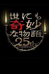 世界奇妙物语 25周年秋季特别篇 电影导演篇[HD720P中字]