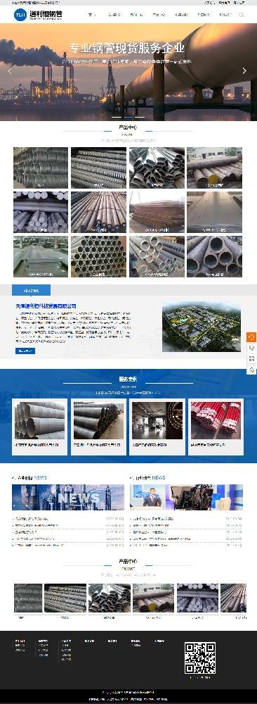 通利和钢管有限公司