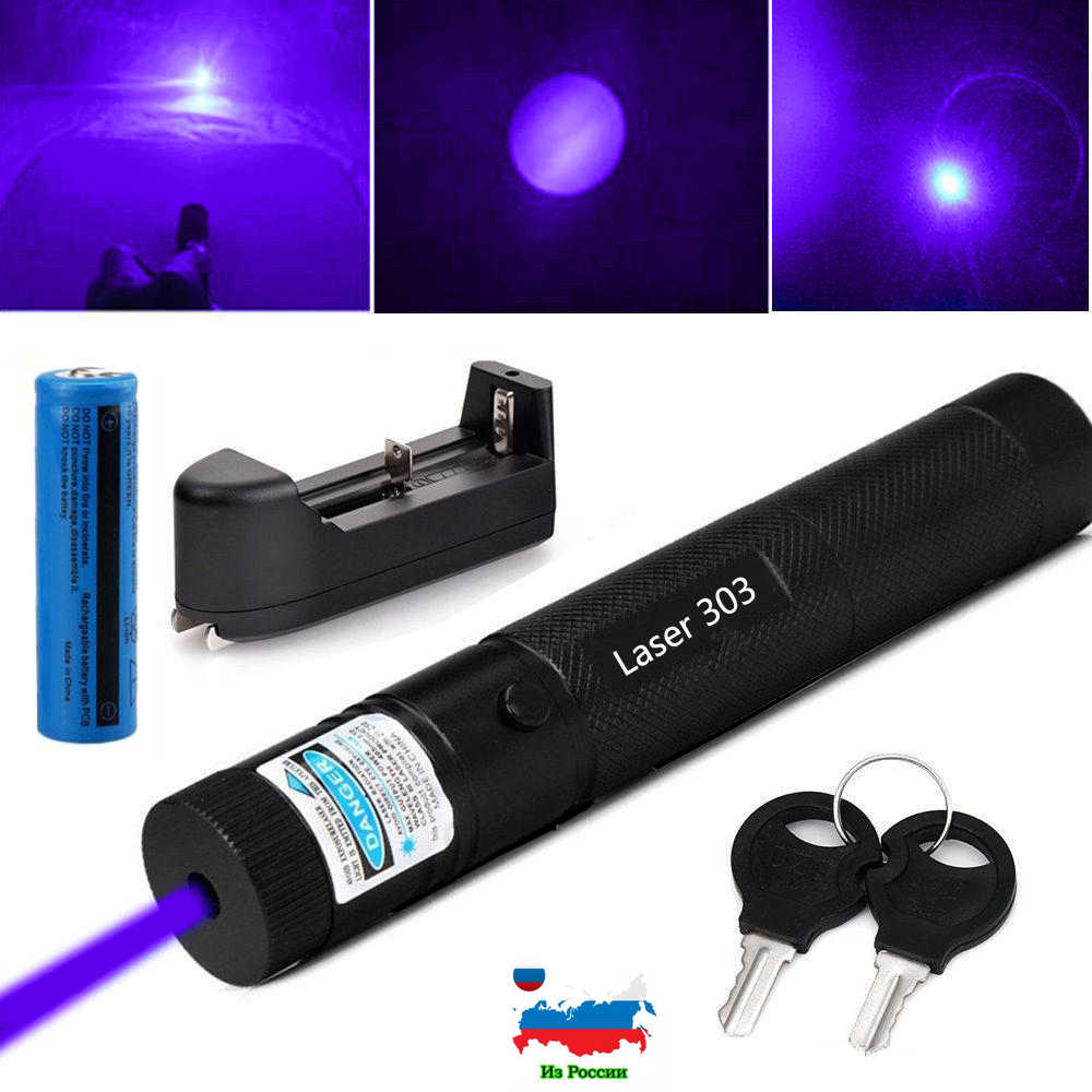 Charger RED ~ Military 303 battery Keys LASER POINTER  RECHARGEABLE *BLUE