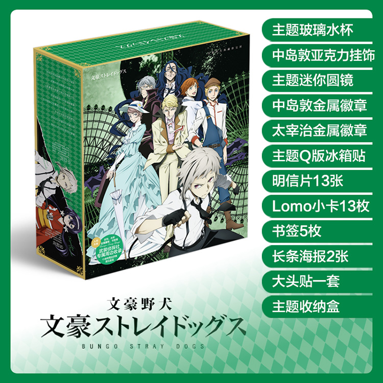 Anime Bungou Stray Dogs Toy Gift BOX Included Poster Keychain Postcards Water Cup Bookmark Fridge Sticker Comic Book Storage Box