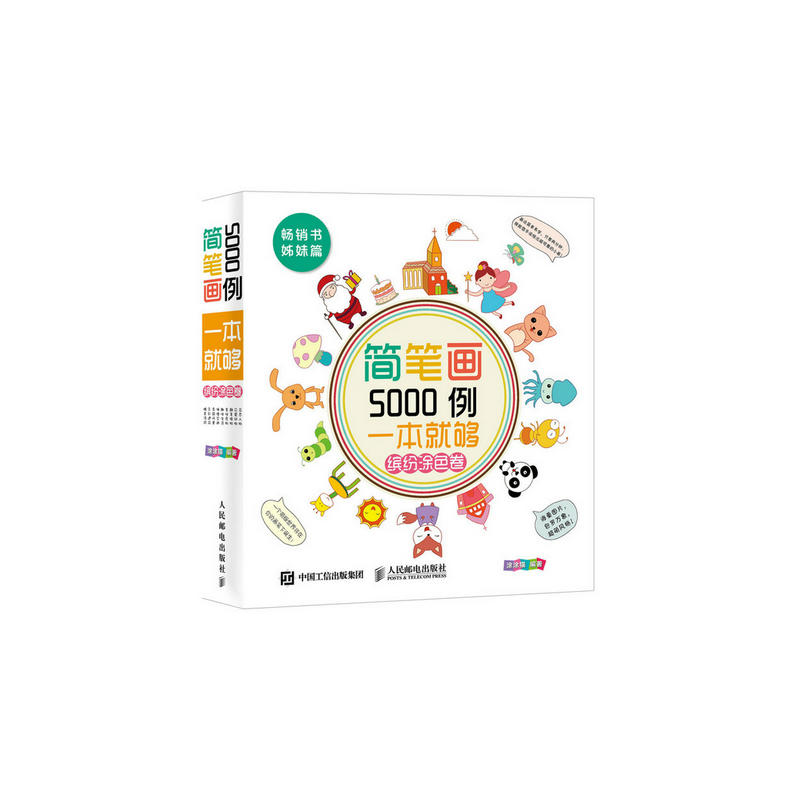 Books For Kids A Simplified Drawing Of 5000 Cases. Unlock Your Child's Artistic Talent. Young Children And Simple Painting Book