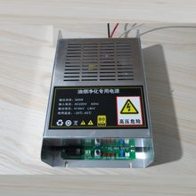 Fume purifier power supply smokeless barbecue car high voltage package plasma electrostatic purification low altitude controller(China)