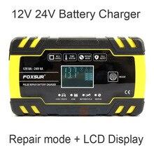 Полностью автоматическая машина для автомобиля Батарея Зарядное устройство 12V 8A 24V 4A импульсный ремонт ЖК-дисплей Дисплей Смарт Быстрая зар...