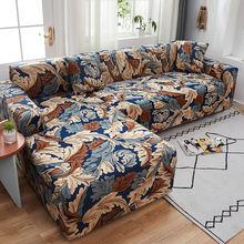 Эластичный чехол для дивана защитный моющийся из спандекса мебели