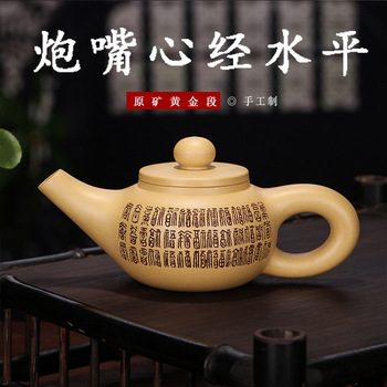 Yixing Raw Ore Section Mud Dark-red Enameled Pottery Teapot Manual Gun Nozzle The Heart Sutra Level Kettle Famous Kung Fu Tea