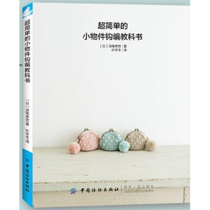 Ultra-simple Small Object Crocheted Textbook Crocheted Clerk Zero-based Introduction Hand-woven Book Beginner