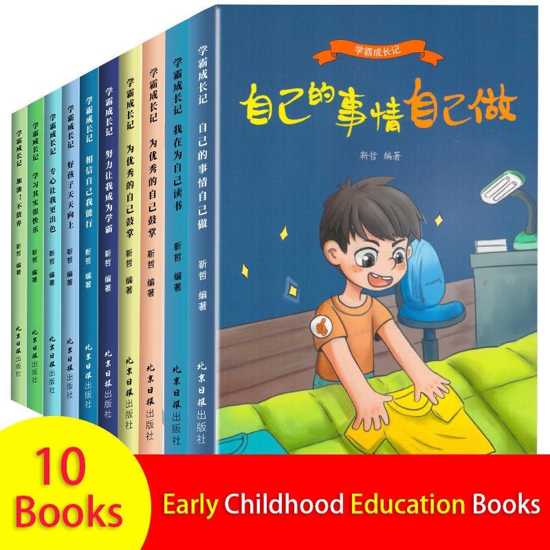 10 книг для чтения ДОЛЖНЫ читать первый и второй класс вдохновляющие Pinyin детская история Kawaii книги Daquan раннее образование искусство