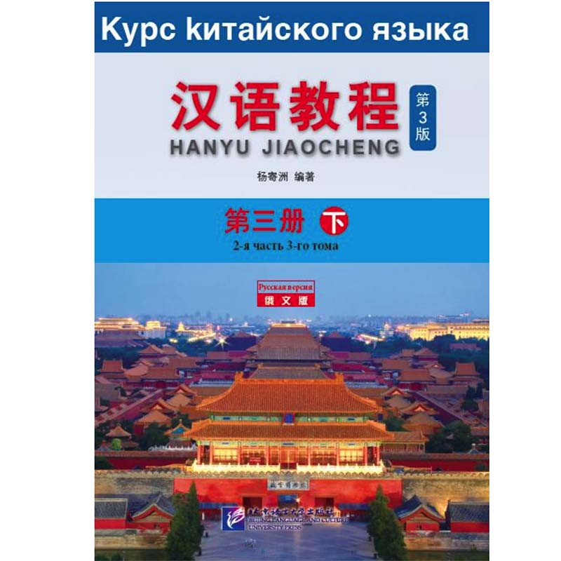 Chinese Course (3rd Edition) Russian Edition 3B Chinese Textbook For College Students Elementary Level