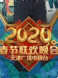2020天津衛視春晚