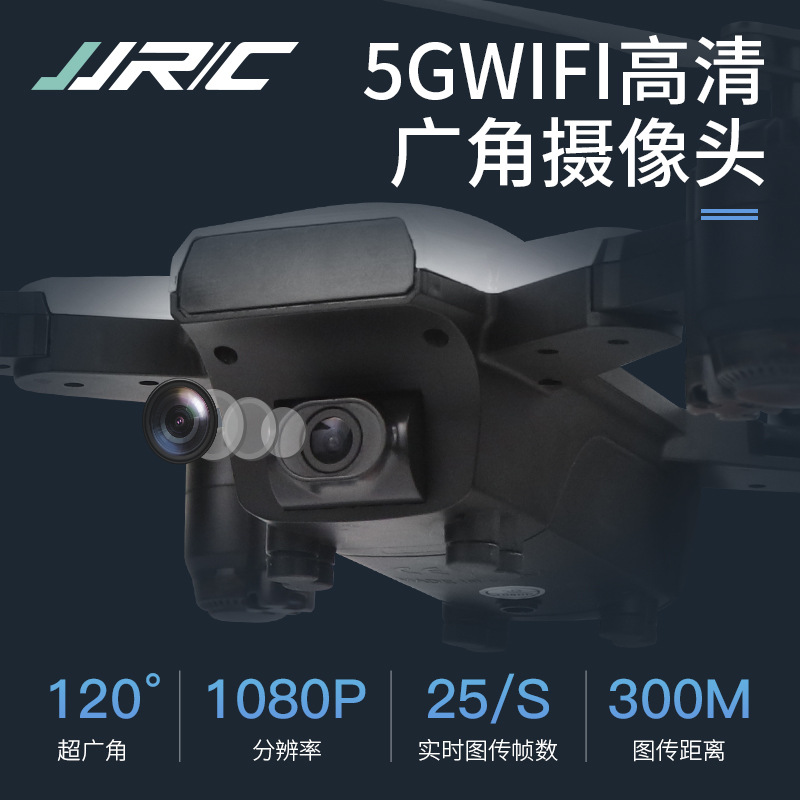 Jjrc H78g Untamed GPS Aerial Photography High-definition Unmanned Aerial Vehicle WiFi Real-Time Image Transmission Novice Foldin
