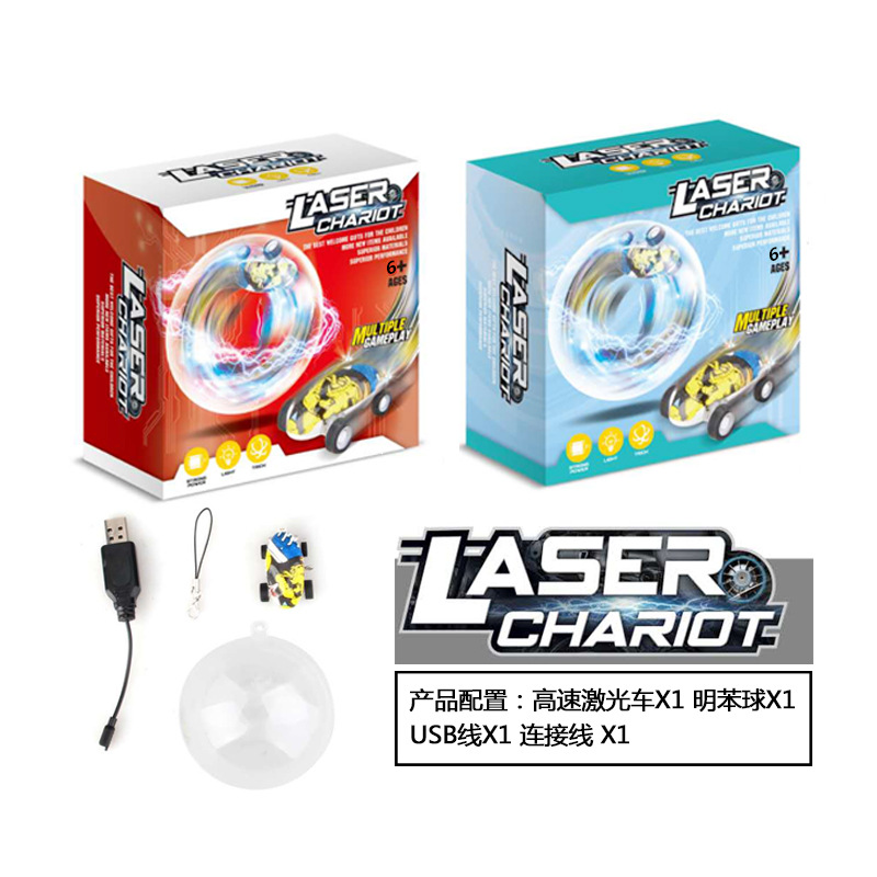Hot Selling Laser Chariot Mini High-Speed Laser Car Children Pocket Mini Toy Car