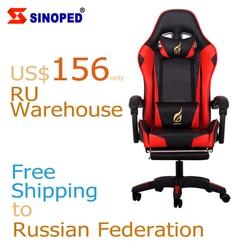 Игровое кресло Компьютерное офисное кресло кресло-качалка для малолитражного сиденья гоночного автомобиля с подъе