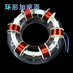 Ring Cyclotron Ring Magnet Science Experiment Innovative High-tech Toys Puzzle Model Suite