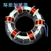 Ring Cyclotron Ring Magnet Science Experiment Innovative High tech Toys Puzzle Model Suite