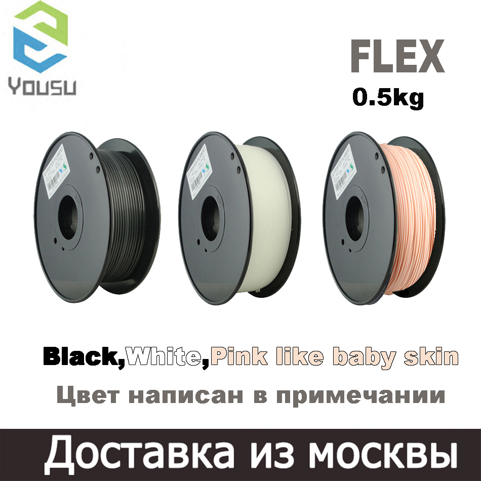 YOUSU FLEX <font><b>3D</b></font> Filament (Flexibility ) 1.75mm 0.5Kg for <font><b>3D</b></font> printer / Free shipping from Russia/PLA <font><b>ABS</b></font> Nylon image