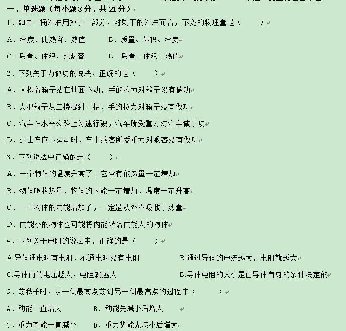 中考联考模拟试卷