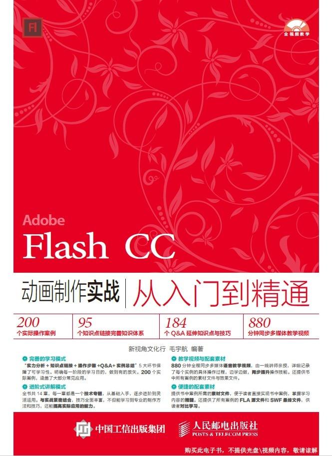 《Flash CC动画制作实战从入门到精通》封面图片