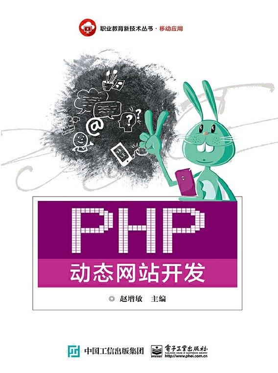 《PHP动态网站开发》赵增敏【文字版_PDF电子书_下载】
