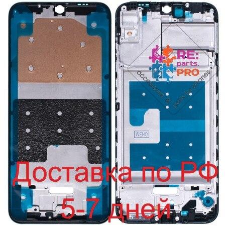 Frame Huawei Honor 8A