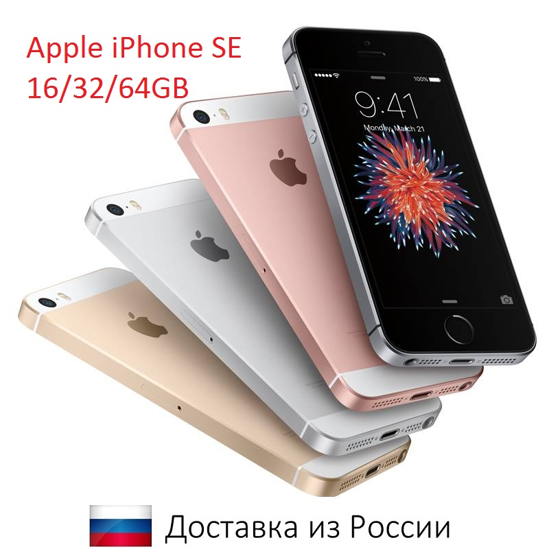 Смартфон Apple iPhone SE 16GB/32GB/64GB все цвета