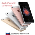 Смартфон Apple iPhone SE 16GB/32GB/64GB все цвета