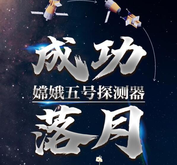 嫦娥五号成功落月