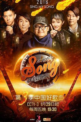 中国好歌曲第三季