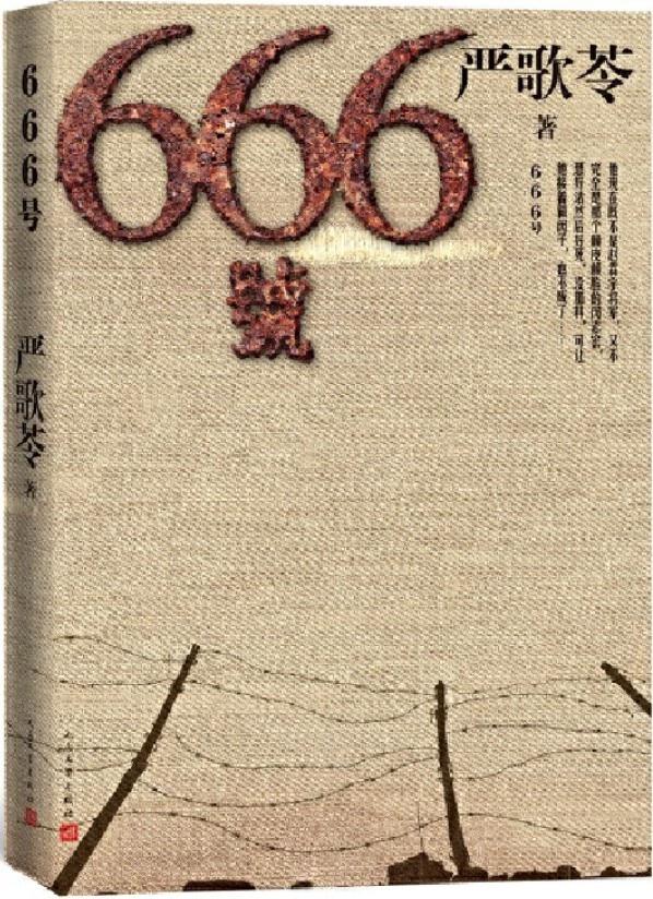 《666号》严歌苓【文字版_PDF电子书_下载】