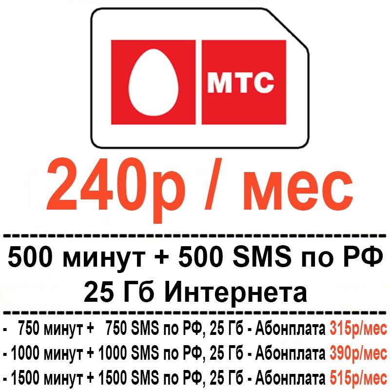 Выгодный тариф от МТС 240 руб/мес по всей России сим карта для звонков и смс по России и интернета 4G 3G