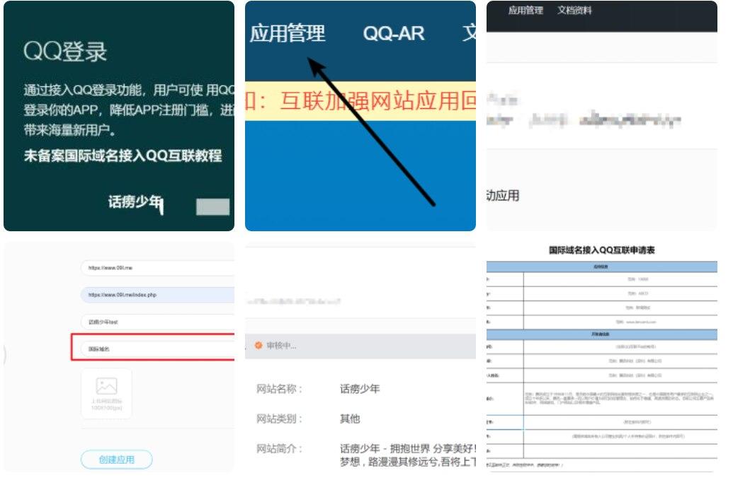 未备案域名接入QQ互联平台_免备案接入QQ互联插图